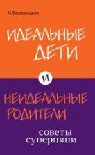 Барложецкая Н. - Идеальные дети и неидеальные родители. Советы суперняни' обложка книги