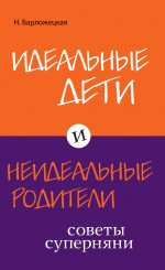 Барложецкая Н. - Идеальные дети и неидеальные родители. Советы суперняни обложка книги