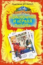 Дробина А.В. - Приключения и первая любовь: повести обложка книги