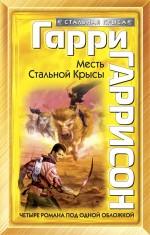 Месть Стальной Крысы обложка книги