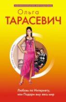 Тарасевич О.И. - Любовь по Интернету, или Подари ему весь мир: роман' обложка книги