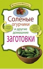 - Соленые огурчики и другие домашние заготовки обложка книги
