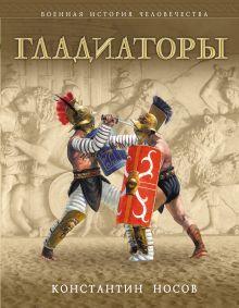 Гладиаторы обложка книги
