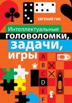 Гик Е. - Интеллектуальные головоломки, задачи, игры обложка книги