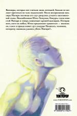 Окусэ С., Симидзу А. - Легенда о вампире. Кн. 5. Порождения тьмы обложка книги