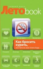 Как бросить курить, или Чего не знал Аллен Карр Левшин В.Ф.