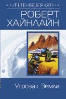 Хайнлайн Р. - Угроза с Земли' обложка книги