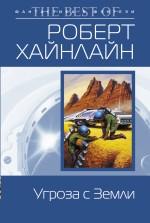 Хайнлайн Р. - Угроза с Земли обложка книги