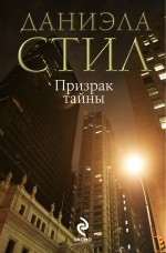 Стил Д. - Призрак тайны обложка книги