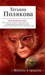 Welcome в прошлое: роман
