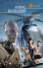 Дальский А. - Парадайз.ru обложка книги