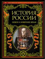 - История России: Новое и Новейшее время обложка книги
