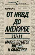 Грейгъ О. - От НКВД до Аненэрбе: магия печатей Звезды и Свастики обложка книги