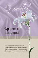 Петрарка Ф. - О любви обложка книги