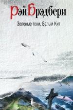 Обложка Зеленые тени, Белый Кит Брэдбери Р.