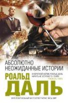 Даль Р. - Абсолютно неожиданные истории' обложка книги