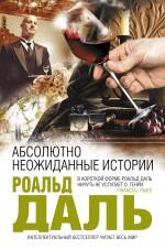 Даль Р. - Абсолютно неожиданные истории обложка книги