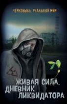 Мирный С. - Живая сила. Дневник ликвидатора' обложка книги