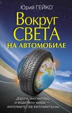 Гейко Ю.В. - Вокруг света на автомобиле с Юрием Гейко обложка книги