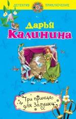 Калинина Д.А. - Три принца для Золушки: роман обложка книги