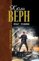 Верн Ж. - Флаг Родины обложка книги
