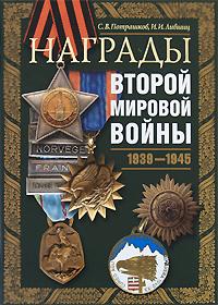 Потрашков С.В., Лившиц И.И. - Награды Второй мировой войны обложка книги