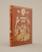 Обложка Охота на пернатую дичь. Книга в коллекционном переплете ручной работы Малов О.