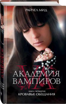 Мид Р. - Академия вампиров. Книга 4. Кровавые обещания обложка книги