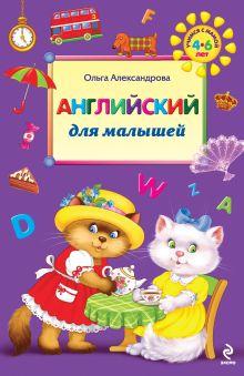Александрова О.В. - Английский для малышей обложка книги