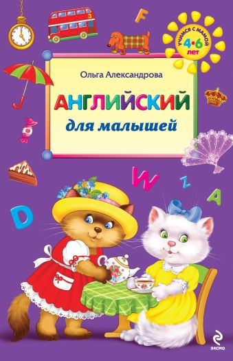 Английский для малышей Александрова О.В.