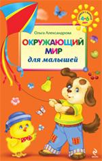 Александрова О.В. - Окружающий мир для малышей обложка книги