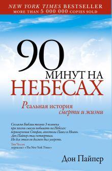 Пайпер Д. - 90 минут на небесах обложка книги