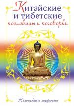 - Китайские и тибетские пословицы и поговорки обложка книги