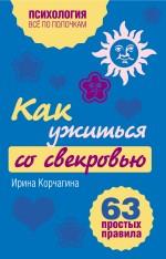 Корчагина И.Л. - Как ужиться со свекровью: 63 простых правила обложка книги