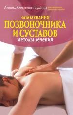 Буланов Л.А. - Заболевания позвоночника и суставов. Методы лечения обложка книги