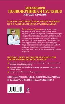 Обложка сзади Заболевания позвоночника и суставов. Методы лечения Буланов Л.А.