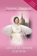 Эккерсли Г. - Ангел за твоим плечом: правда, похожая на вымысел обложка книги