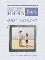 Книга № 5. Про семью