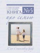 Стивен И.А. - Книга № 5. Про семью' обложка книги