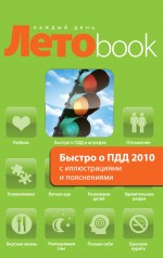 - Быстро о ПДД 2010 с иллюстрациями и пояснениями обложка книги