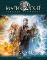 Туров Т. - Полукровка обложка книги