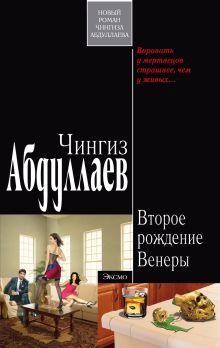 Второе рождение Венеры: роман