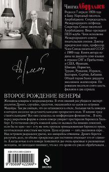 Обложка сзади Второе рождение Венеры: роман Абдуллаев Ч.А.