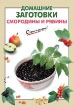 - Домашние заготовки смородины и рябины обложка книги