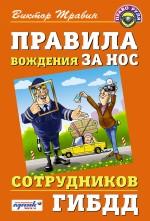 Травин В.Н. - Правила вождения за нос сотрудников ГИБДД обложка книги