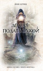 До рая подать рукой обложка книги