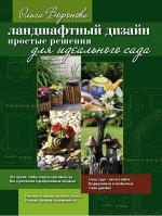 Воронова О.В. - Ландшафтный дизайн. Простые решения для идеального сада. (+CD) обложка книги