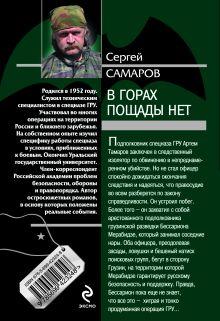 Обложка сзади В горах пощады нет: роман Самаров С.В.