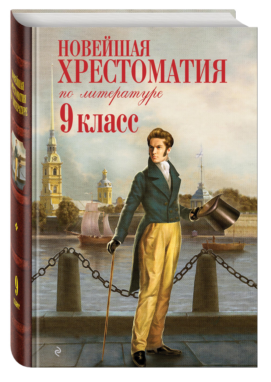 Новейшая хрестоматия по литературе: 9 класс. 2-е изд., испр. и доп