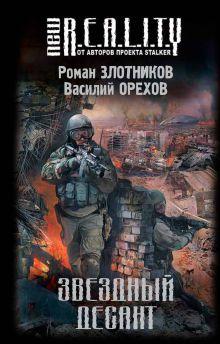 Злотников Р., Орехов В. - Звездный десант обложка книги